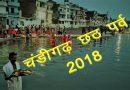 Chhath Festival in Chandigarh 2018| चंडीगढ़ में छठ पर्व 2018