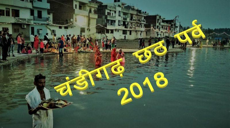 chhat chandigarh 2018