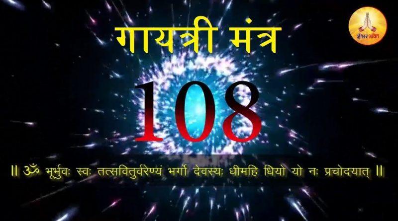 Gayatri Mantra 108 Times || गायत्री मंत्र ||