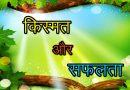 अनमोल वचन || कृष्ण वाणी – 4 || krishna vani – 4