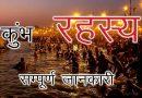 Kumbh Mela || कुम्भ मेला 2019 सम्पूर्ण जानकारी