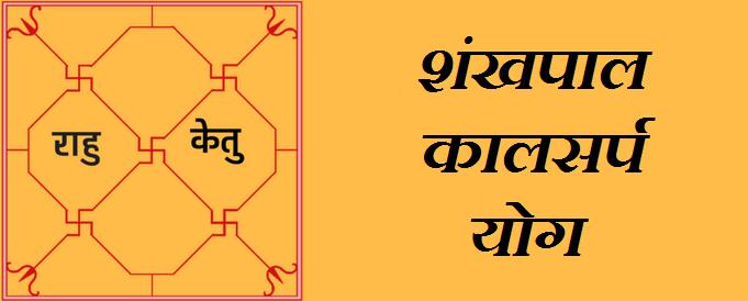 Shankhpal