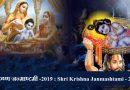 श्री कृष्ण जन्माष्टमी -2019 : Shri Krishna Janmashtami - 2019