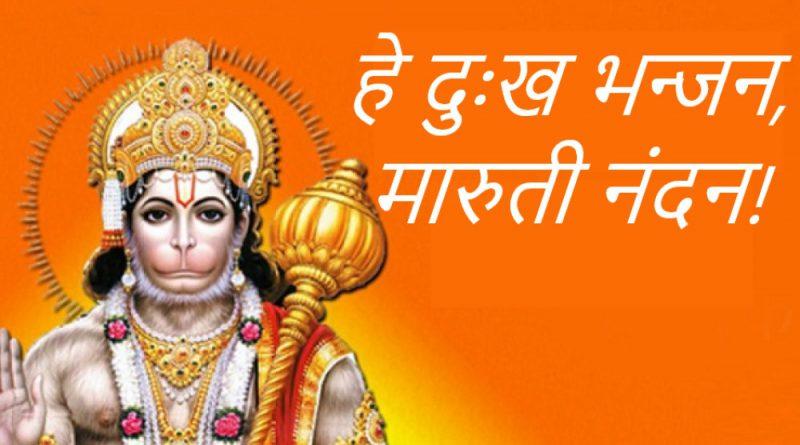 He Dukh Bhanjan Hanuman Bhajan